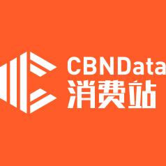 CBNData-第一财经商业数据中心